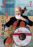 『Just』 ビッグトーク 2007年7月号